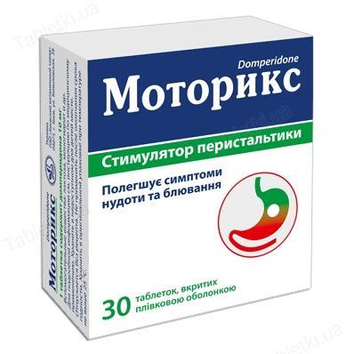 Моторикс таблетки, п/плен. обол. по 10 мг №30 (10х3)