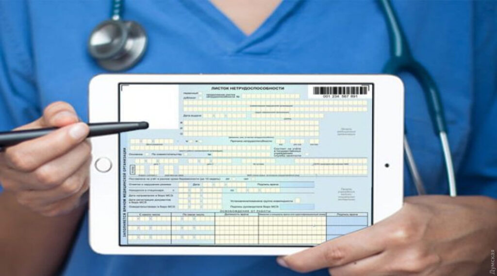 Больничные в Украине будут выписывать по-новому