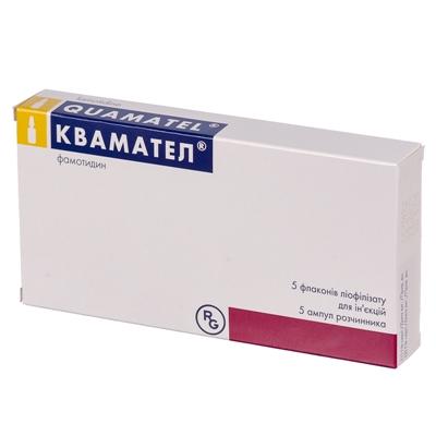 Квамател лиофилизат для р-ра д/ин. по 20 мг №5 во флак. с р-лем