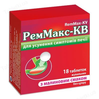 Реммакс-КВ таблетки жев. со вкус. малин. №18 (6х3)