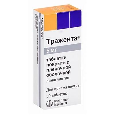 Тражента таблетки, п/плен. обол. по 5 мг №30 (10х3)