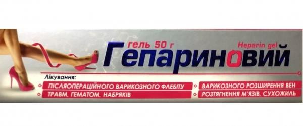 Гель гепариновый гель 1000 МЕ/г по 50 г в тубах