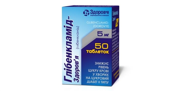 Глибенкламид-Здоровье таблетки по 5 мг №50 в конт.
