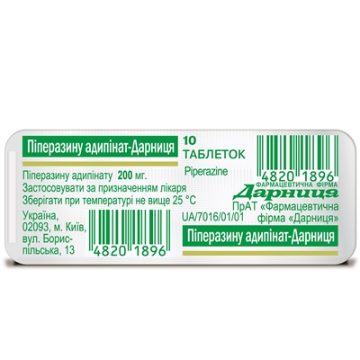 Пиперазина адипинат-Дарница таблетки по 200 мг №10