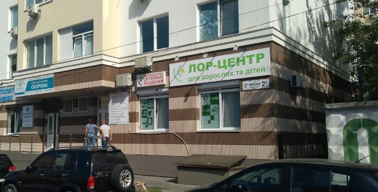 Медицинское учреждение Центр Слуха Беттертон метро Нивки в Киеве на Нивской