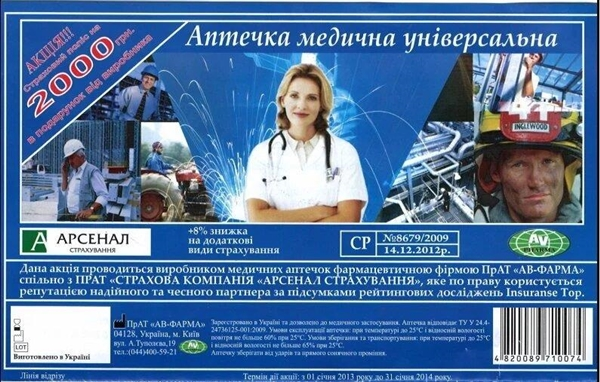 Аптечка медицинская АВ-Фарма универсальная в футляре