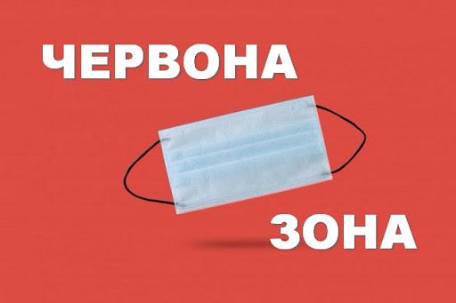 """""""Красная"""" зона карантина расширилась — туда попала еще одна область Украины (ТАБЛИЦА)"""